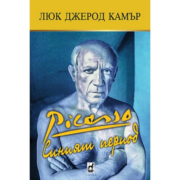 Пикасо
